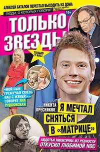 - Желтая газета. Только звезды выпуск 12-2014