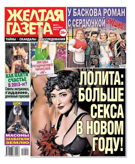 Желтая газета 51-2012