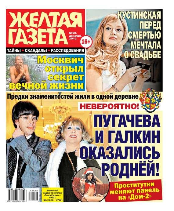 Желтая Газета Желтая газета 50-2012