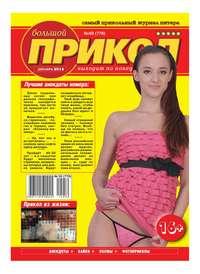 - Большой прикол выпуск 50-2014