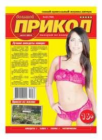 - Большой прикол выпуск 32-2014