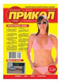 pressa.ru - Большой прикол выпуск 19-2014