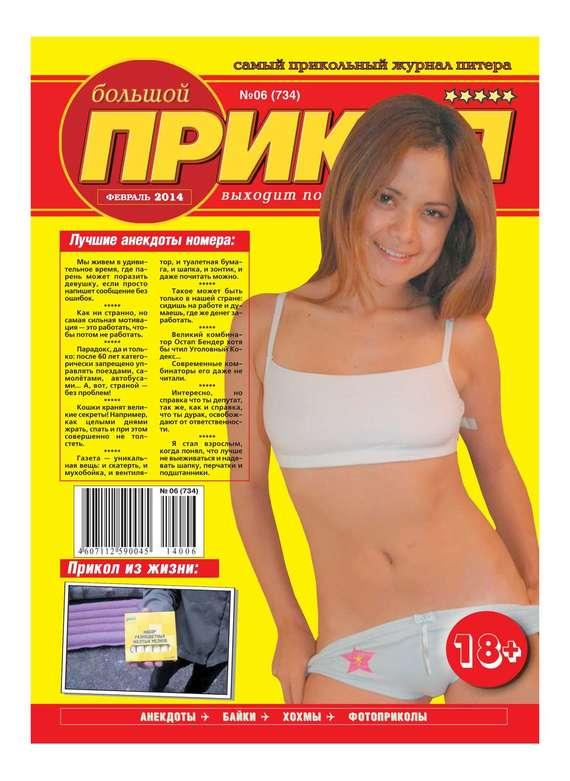 Большой прикол 06-2014