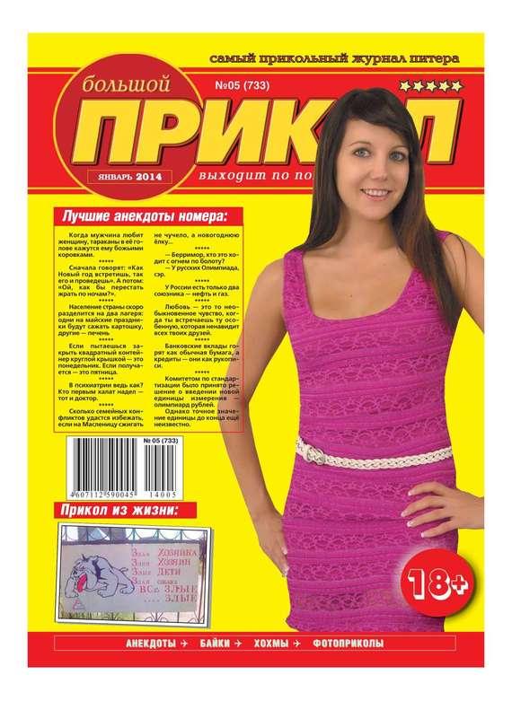 Большой прикол 05-2014