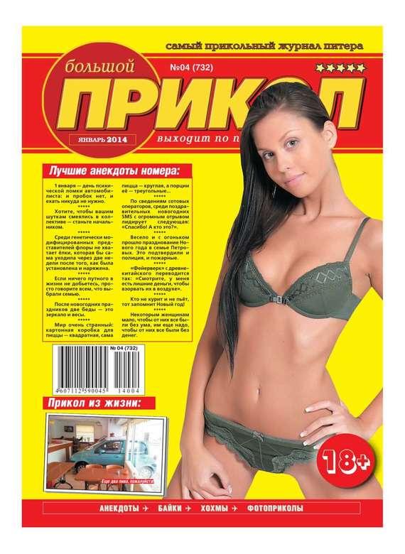 Большой прикол 04-2014