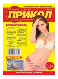 pressa.ru - Большой прикол выпуск 51-12-2012