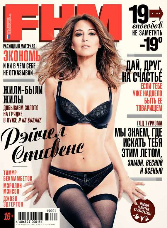 Обложка книги FHM (For Him Magazine) 01-02-2015, автор Magazine, Редакция журнала FHM For Him