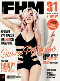 Magazine, Редакция журнала FHM For Him  - FHM (For Him Magazine) 12-2014