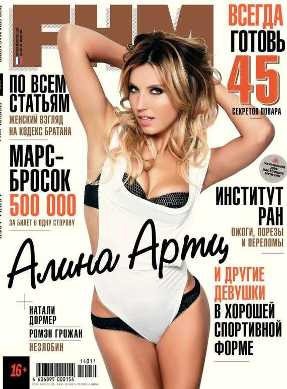 Обложка книги FHM (For Him Magazine) выпуск 11-2014, автор pressa.ru