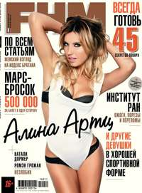 pressa.ru - FHM (For Him Magazine) выпуск 11-2014