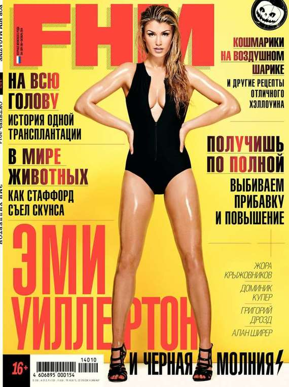 FHM (For Him Magazine) 10-2014