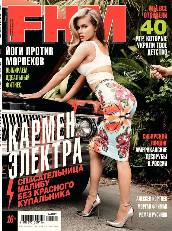 Обложка книги FHM (For Him Magazine) 09-2014, автор Magazine, Редакция журнала FHM For Him