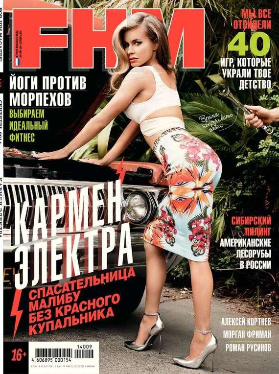 Обложка книги FHM (For Him Magazine) выпуск 09-2014, автор pressa.ru