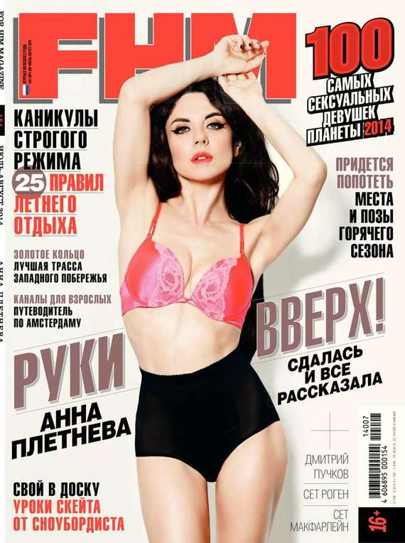 FHM (For Him Magazine) 07-08-2014