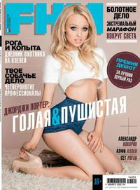Magazine, Редакция журнала FHM For Him  - FHM (For Him Magazine) 05