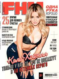 Magazine, Редакция журнала FHM For Him  - FHM (For Him Magazine) 04