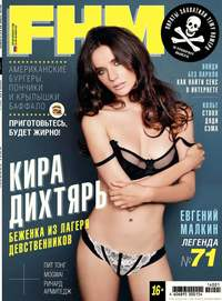 Magazine, Редакция журнала FHM For Him  - FHM (For Him Magazine) 01-2014