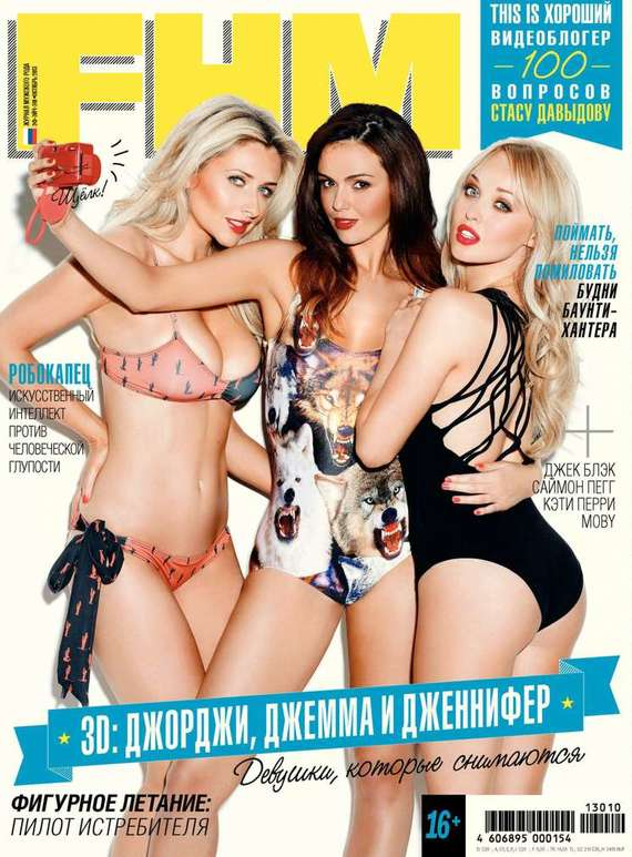 FHM (For Him Magazine) 10-2013