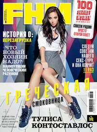 Magazine, Редакция журнала FHM For Him  - FHM (For Him Magazine) 07-08/2013