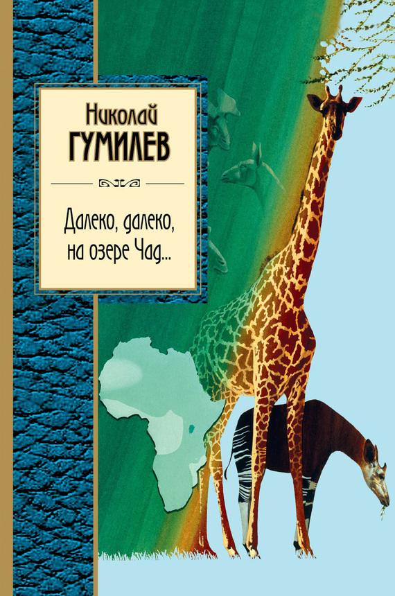 Николай Гумилев Далеко, далеко на озере Чад…