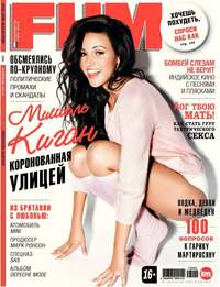 Magazine, Редакция журнала FHM For Him  - FHM (For Him Magazine) 04-2013