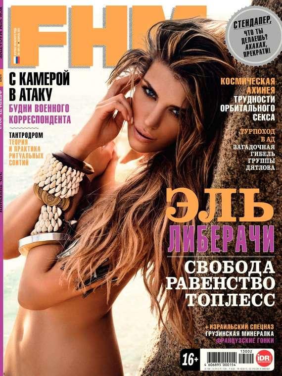 Обложка книги FHM (For Him Magazine) выпуск 02-2013, автор pressa.ru