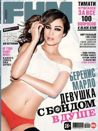 Magazine, Редакция журнала FHM For Him  - FHM (For Him Magazine) 01-2013