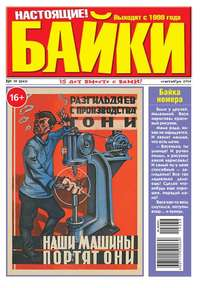 pressa.ru - Большой прикол. Байки выпуск 38-2014