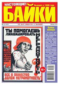 pressa.ru - Большой прикол. Байки выпуск 25-2014