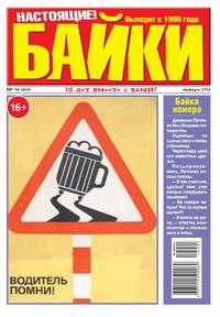 pressa.ru - Большой прикол. Байки выпуск 05-2014