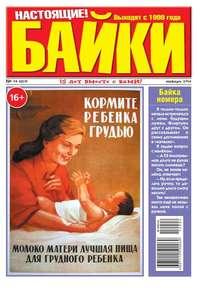 pressa.ru - Большой прикол. Байки выпуск 04-2014
