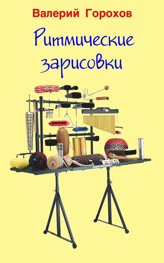 Валерий Горохов Ритмические зарисовки хитозан тяньши в омске