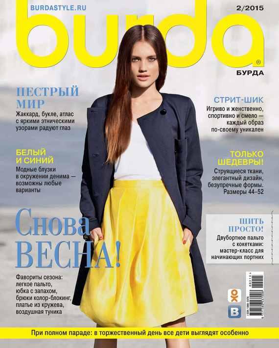 ИД «Бурда» Burda №02/2015 журнал burda купить в санкт петербурге