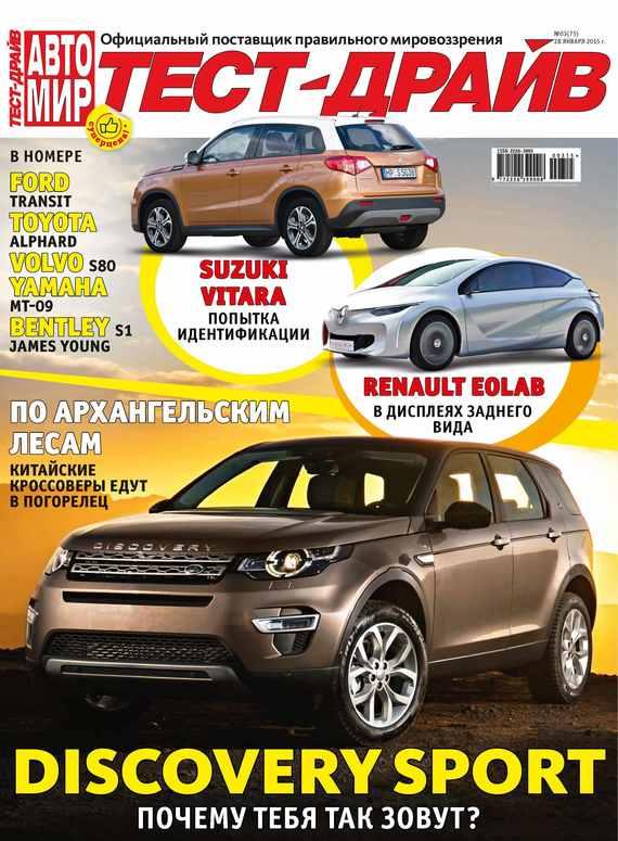 ИД «Бурда» Журнал «Тест-Драйв» №03/2015 ид бурда журнал тест драйв 16 17 2015