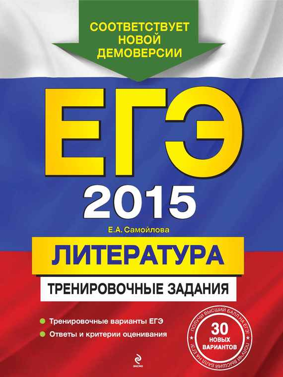 Е. А. Самойлова ЕГЭ 2015. Литература. Тренировочные задания