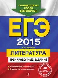 Самойлова, Е. А.  - ЕГЭ 2015. Литература. Тренировочные задания