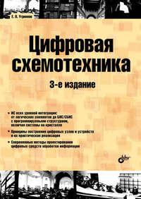 Угрюмов, Евгений  - Цифровая схемотехника