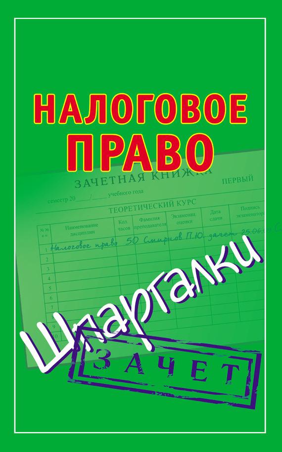 Отсутствует Налоговое право. Шпаргалки данил винницкий российское налоговое право