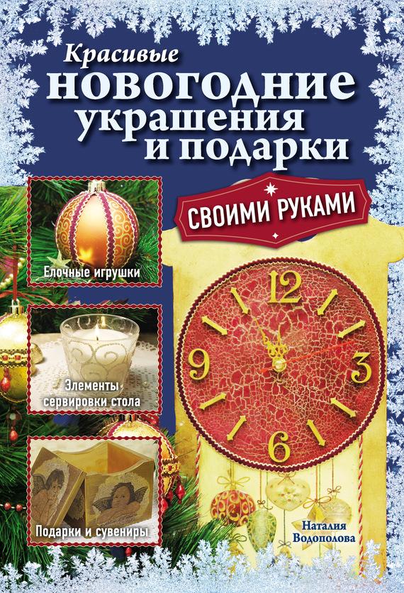 Наталия Водополова Красивые новогодние украшения и подарки своими руками