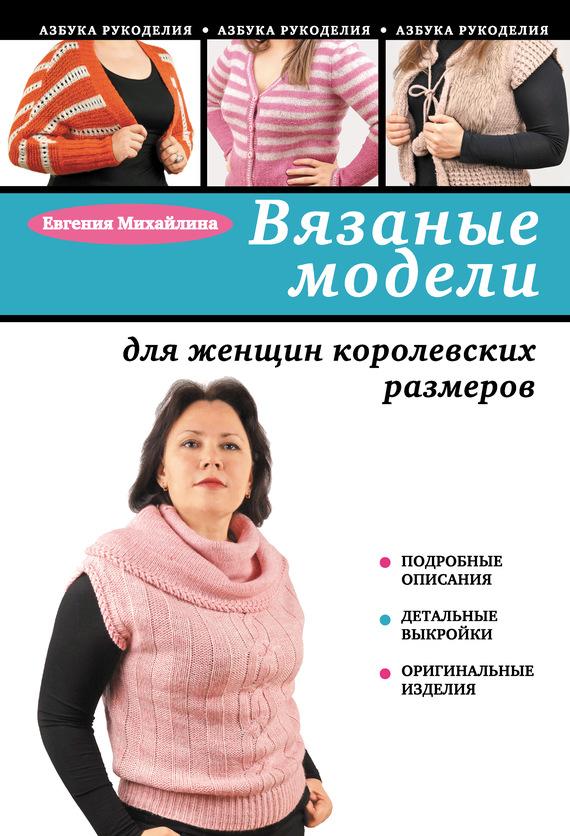 Евгения Михайлина Вязаные модели для женщин королевских размеров