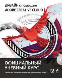 авторов, Коллектив  - Дизайн с помощью Adobe Creative Cloud