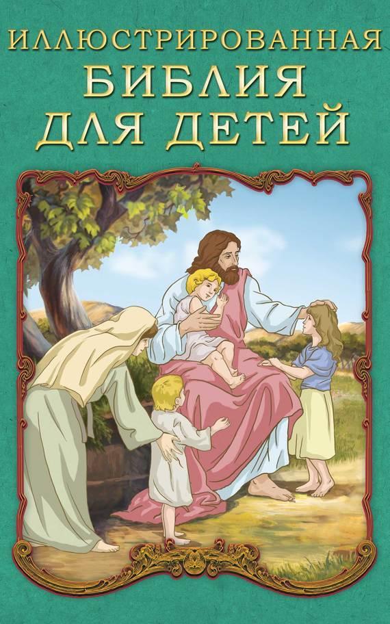 Платон Воздвиженский Иллюстрированная Библия для детей для детей