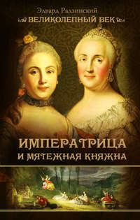 Радзинский, Эдвард  - Императрица и мятежная княжна