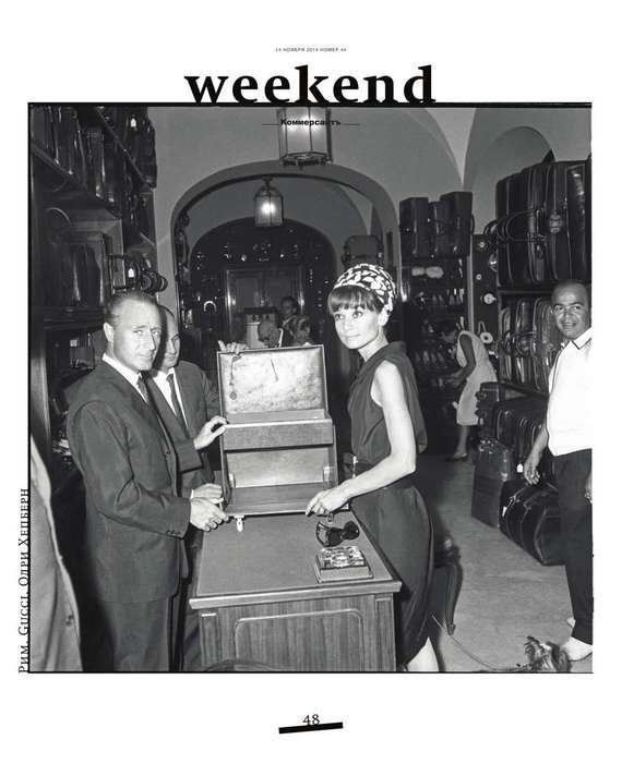 Редакция журнала КоммерсантЪ Weekend КоммерсантЪ Weekend 44-2014 брюки weekend max mara weekend max mara we017ewtmp41