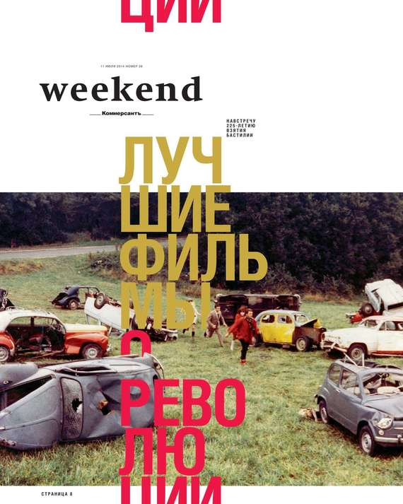 Редакция журнала КоммерсантЪ Weekend КоммерсантЪ Weekend 26-2014 брюки weekend max mara weekend max mara we017ewtmp41