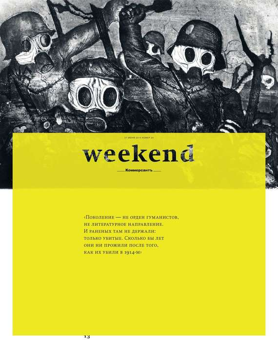 Редакция журнала КоммерсантЪ Weekend КоммерсантЪ Weekend 24-2014 брюки weekend max mara weekend max mara we017ewtmp41