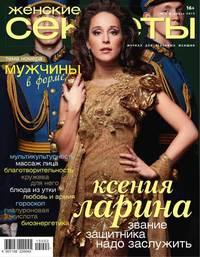 секреты, Женские  - Женские секреты 02-2015