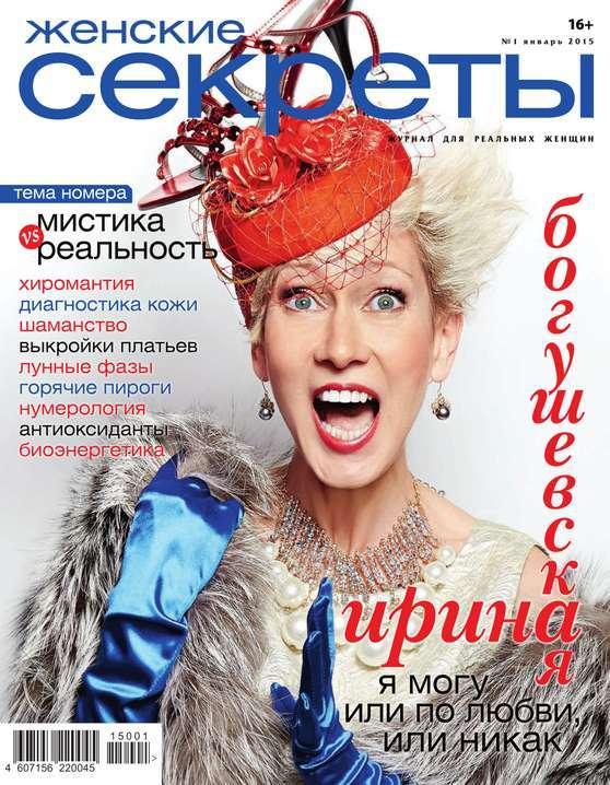 Редакция журнала Женские Секреты Женские секреты 01-2015 женские блузки и рубашки new 2015 hbkstop