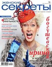 pressa.ru - Женские секреты выпуск 01-2015