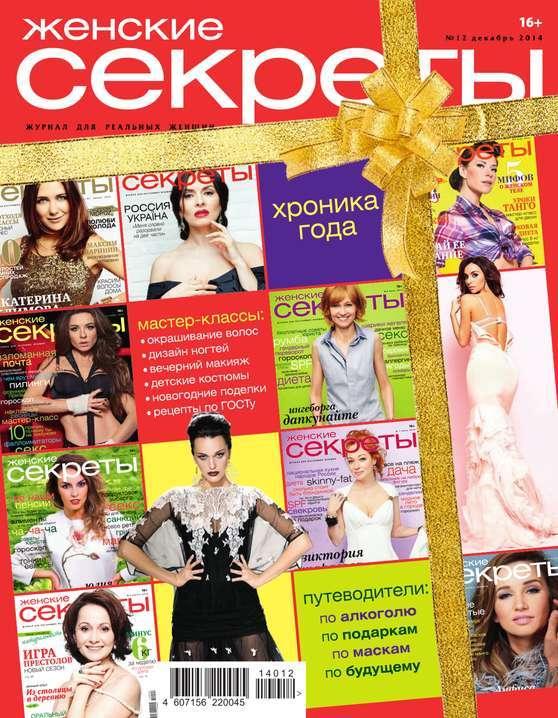Редакция журнала Женские Секреты Женские секреты 12